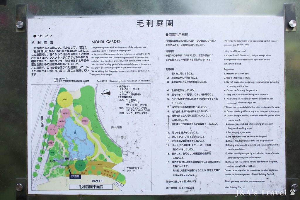 【東京景點】六本木之丘展望台-美不勝收的東京日夜景色一次擁有,優惠門票與交通介紹,東京夜景推薦! @J&A的旅行