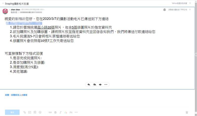 FireShot Capture 041 - (5 封尚未讀取) - v84454058@yahoo.com.tw - Yahoo奇摩電子信箱 - mail.yahoo.com