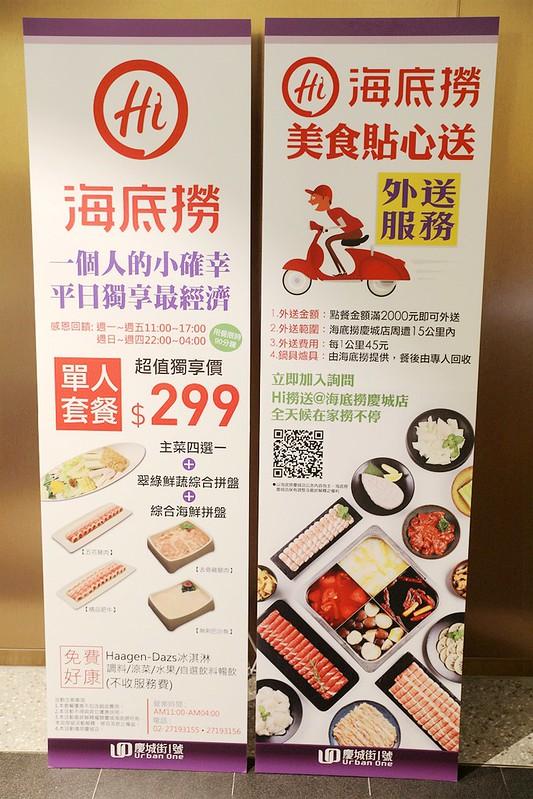 台北海底撈火鍋299元商業午餐宵夜單人套餐001
