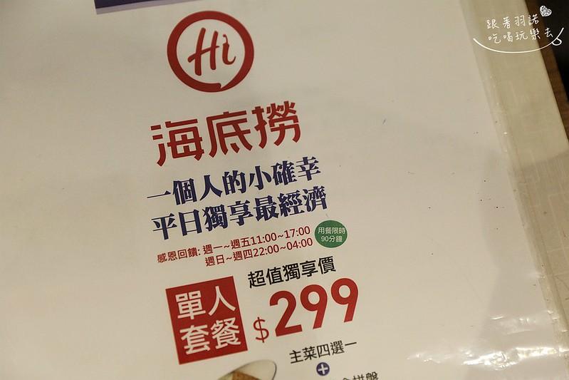 台北海底撈火鍋299元商業午餐宵夜單人套餐008