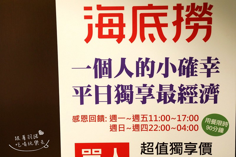 台北海底撈火鍋299元商業午餐宵夜單人套餐003