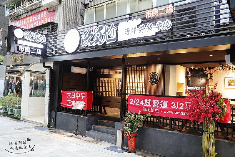 歐買尬日式海鮮串燒台北松山區日式料理推薦金箔壽司004