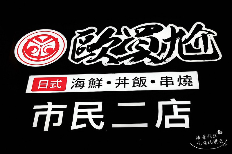 歐買尬日式海鮮串燒台北松山區日式料理推薦金箔壽司218