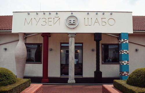 Shabo museum ©  nikiforovpizza