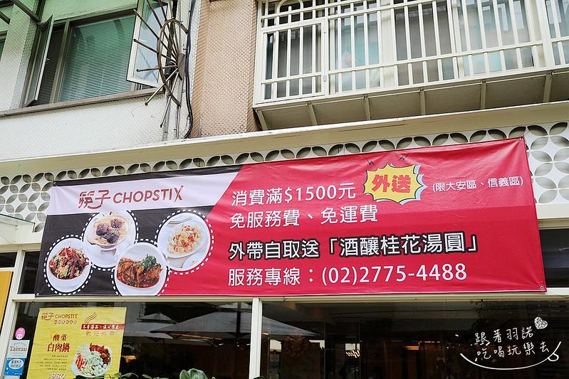 筷子餐廳清味門033