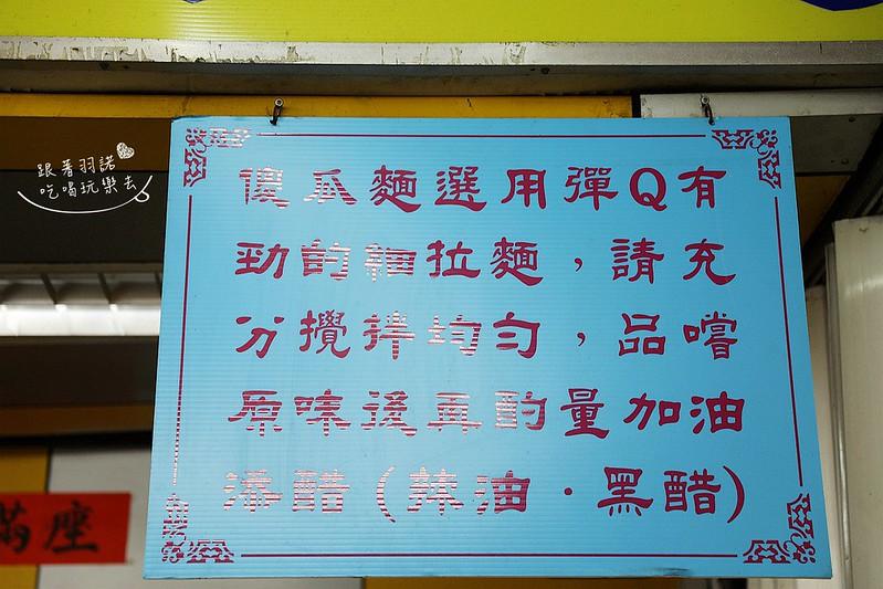 通化夜市臨江街大傻小傻乾麵10