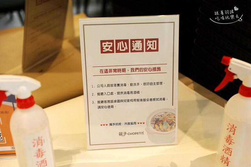 筷子餐廳清味門009