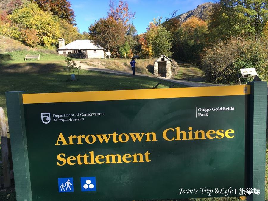 箭鎮Arrowtown 淘金村落遺跡路標