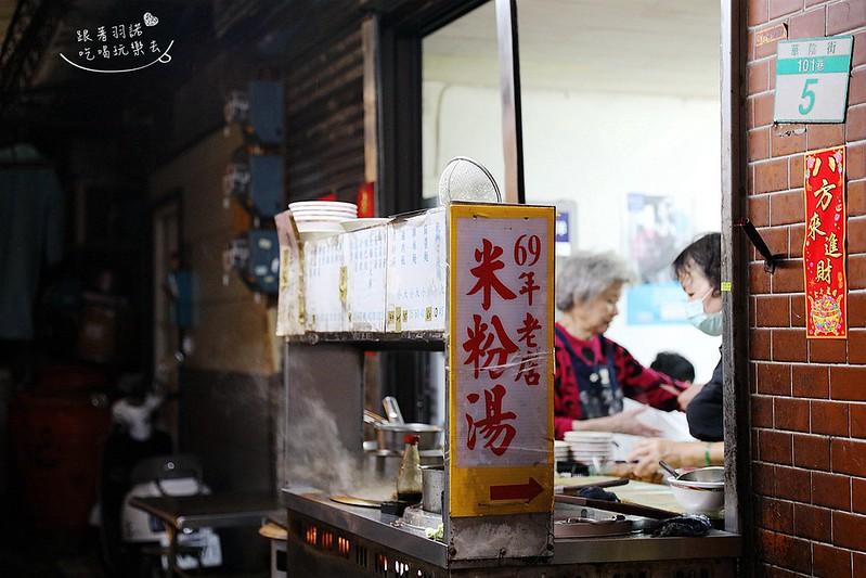 69年老店麵攤米粉湯CP值爆表06