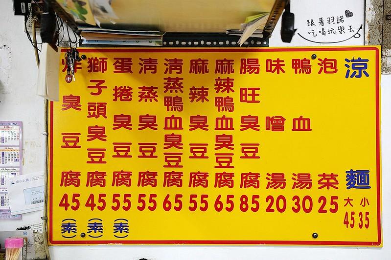自強市場西安街涼麵臭豆腐19
