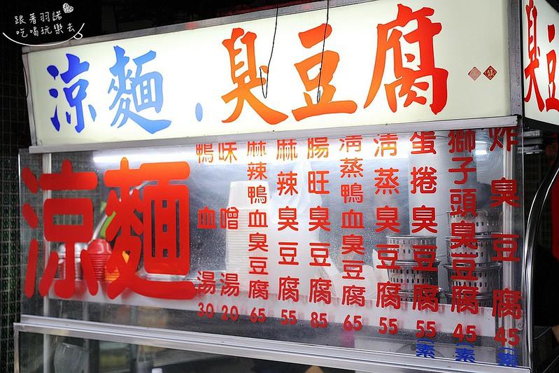 自強市場西安街涼麵臭豆腐17