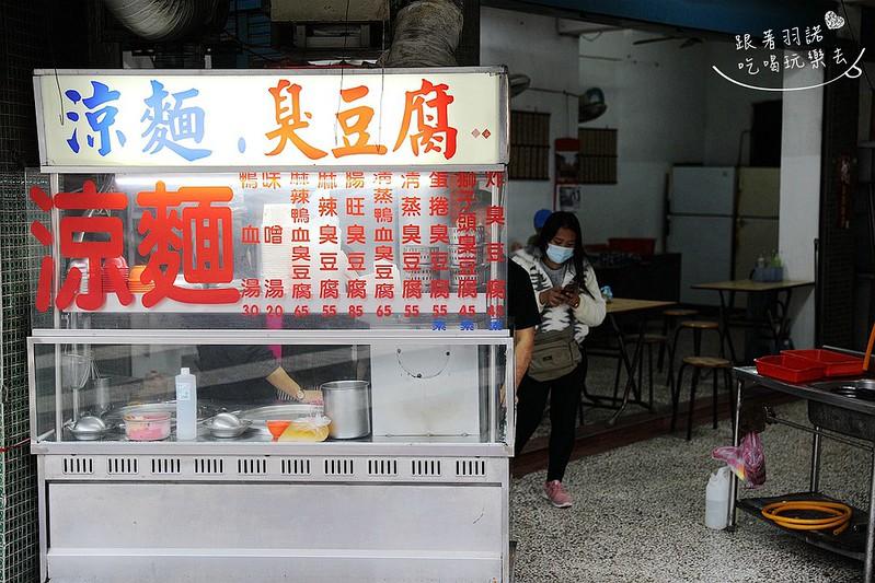 自強市場西安街涼麵臭豆腐16