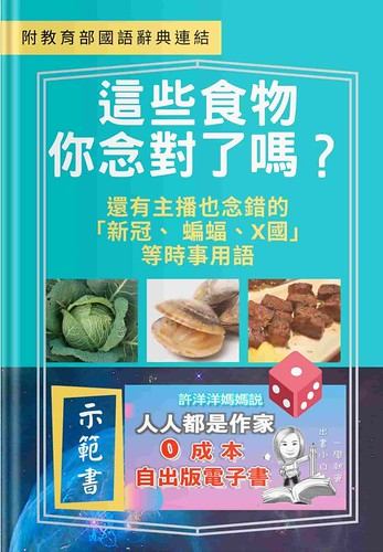上傳版封面)這些食物-你念對了嗎?-1-711x1024