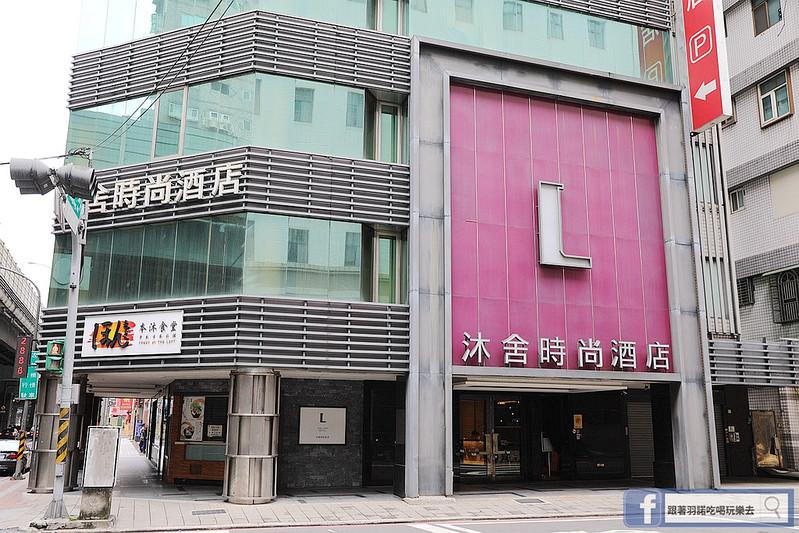 沐舍時尚酒店002
