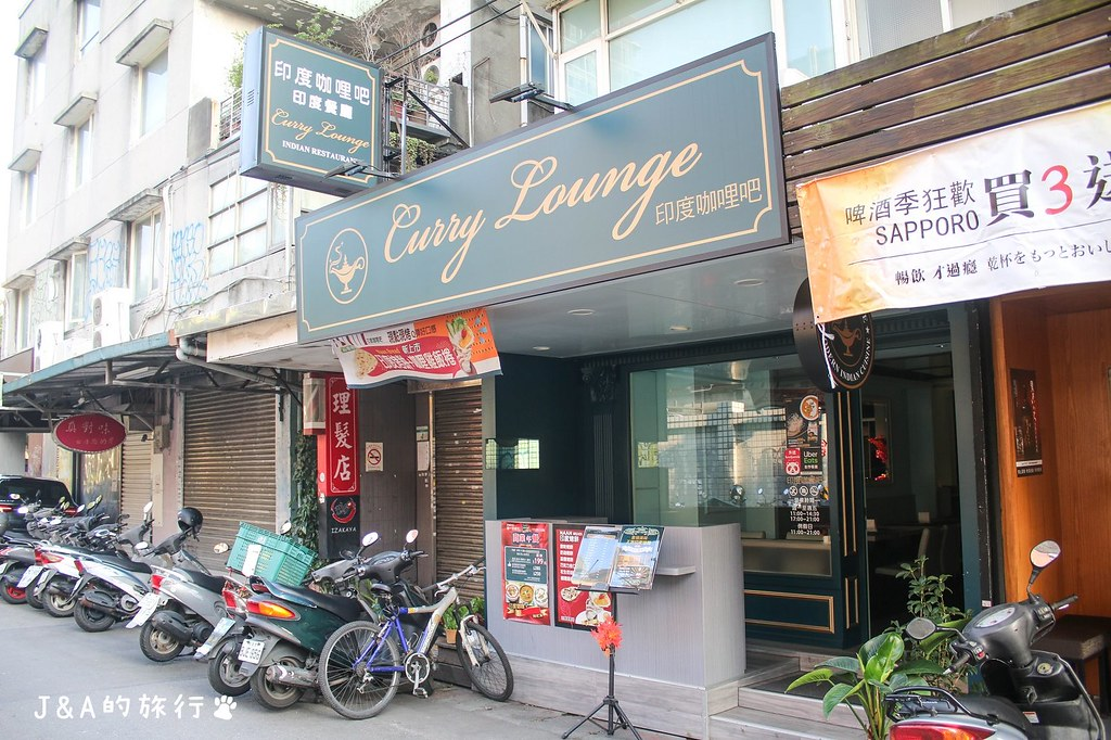 Curry Lounge印度咖哩吧  印度咖哩199元起,濃厚香氣令人著迷!【捷運忠孝敦化美食/東區美食】 @J&A的旅行