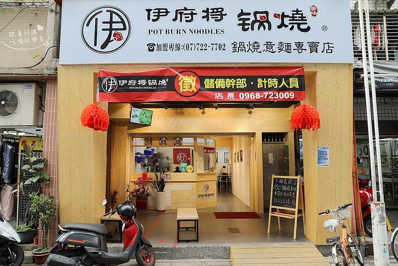 伊府將●鍋燒台北士林大西店024