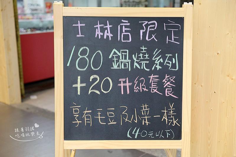伊府將●鍋燒台北士林大西店002