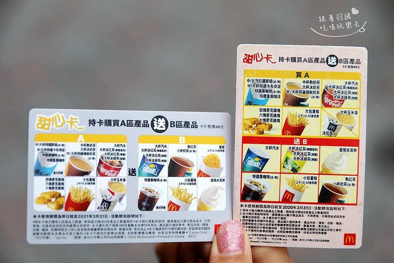 麥當勞甜心卡202016