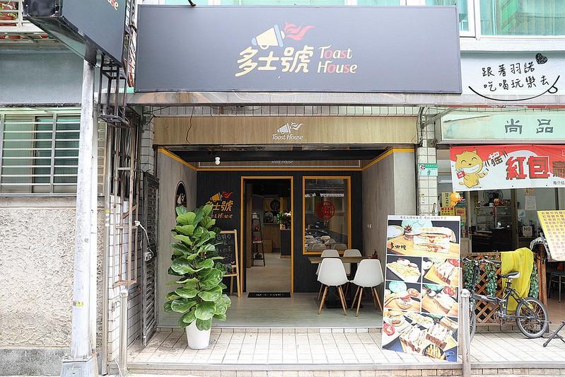 多士號台北信義店炭烤吐司 芋泥吐司 肉蛋吐司早午餐001