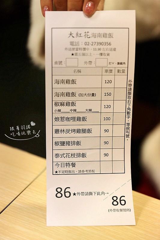 台北信義區~台北醫學院!星馬馳名 - 大紅花海南雞飯19