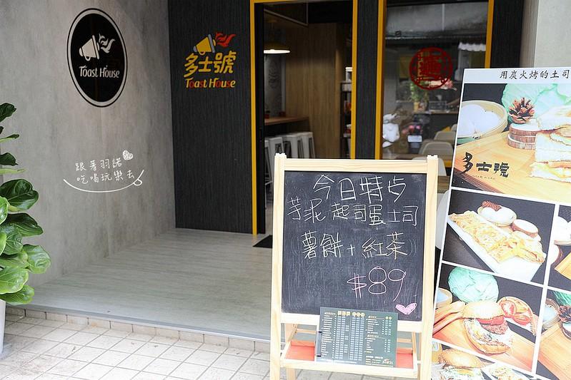 多士號台北信義店炭烤吐司 芋泥吐司 肉蛋吐司早午餐006