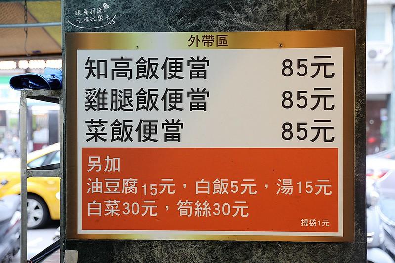 捷運松江南京伊通街知高飯04
