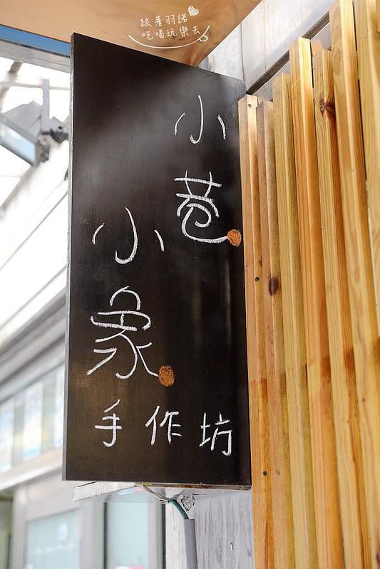 小巷小象手作坊|芋頭控超濃稠芋頭牛奶05