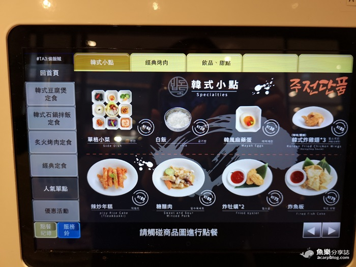【台北信義】偷飯賊 밥도둑|遠百A13美食|韓式 @魚樂分享誌