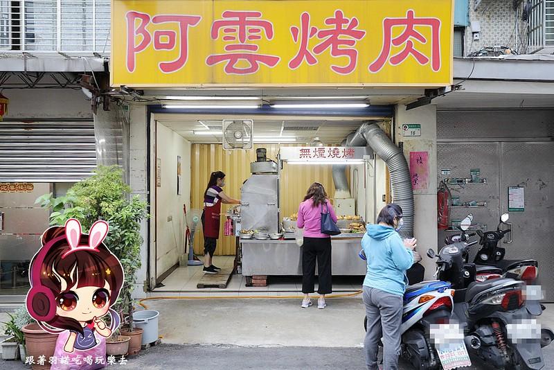 阿雲燒烤古早味醬烤雞腿02