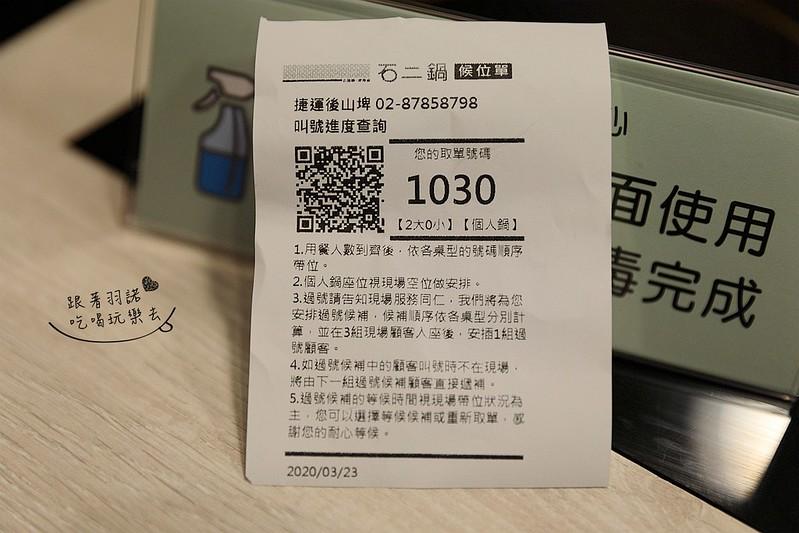 石二鍋118元王品集團004
