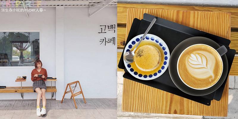 最新推播訊息:豐原不限時咖啡廳! 😆 還有停車場可停,可以外帶也有戶外區可坐,韓風裝潢好拍照哦~