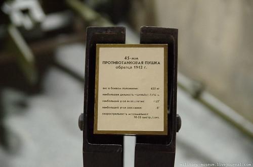 Музей-панорама Сталинградская битва-15