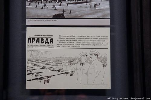 Музей-панорама Сталинградская битва-11