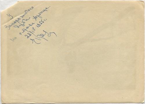 Запорожье - Запорожский дуб 19550423 003 PAPER600 [Волок А.М.] ©  Alexander Volok