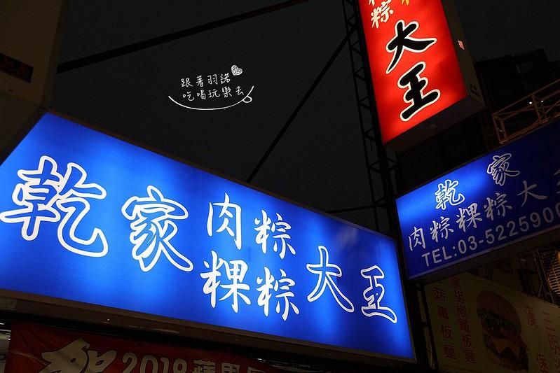 新竹小吃01