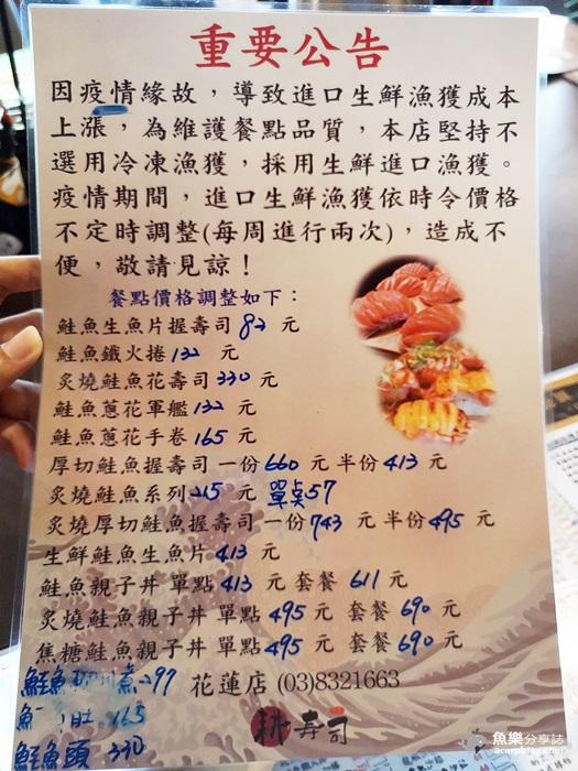 【花蓮】耕壽司料理亭│超夯熱門IG美食│炙燒握壽司 @魚樂分享誌