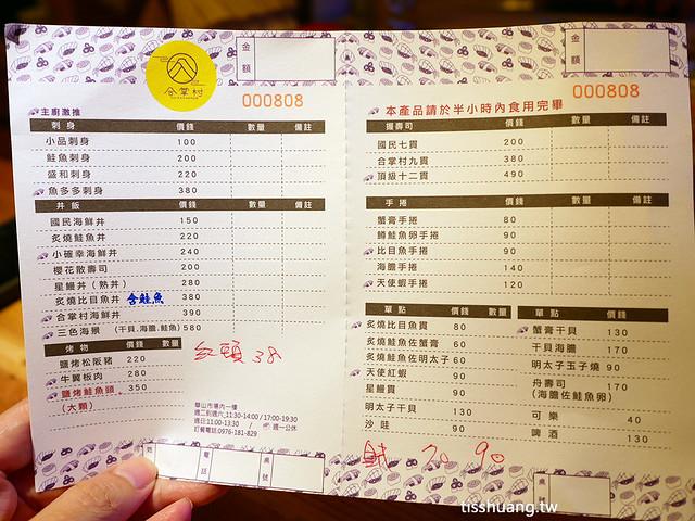 合掌村壽司菜單