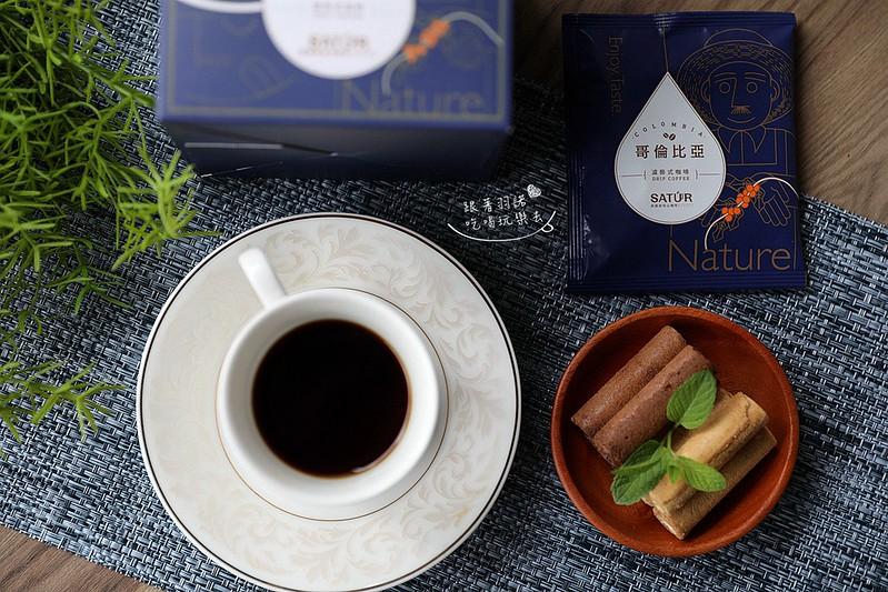 SATUR薩圖爾精品咖啡51