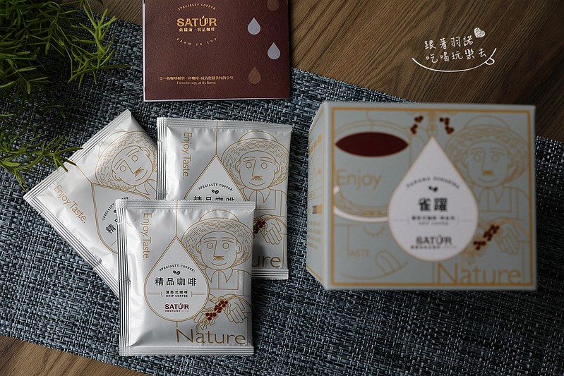 SATUR薩圖爾精品咖啡19