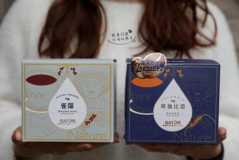 SATUR薩圖爾精品咖啡04