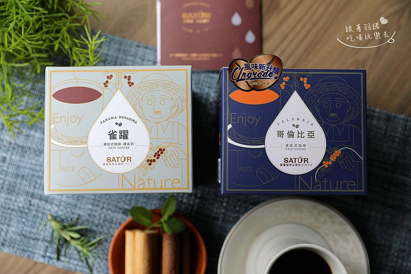 SATUR薩圖爾精品咖啡12