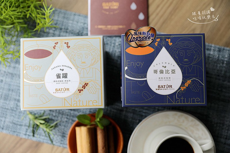 SATUR薩圖爾精品咖啡10