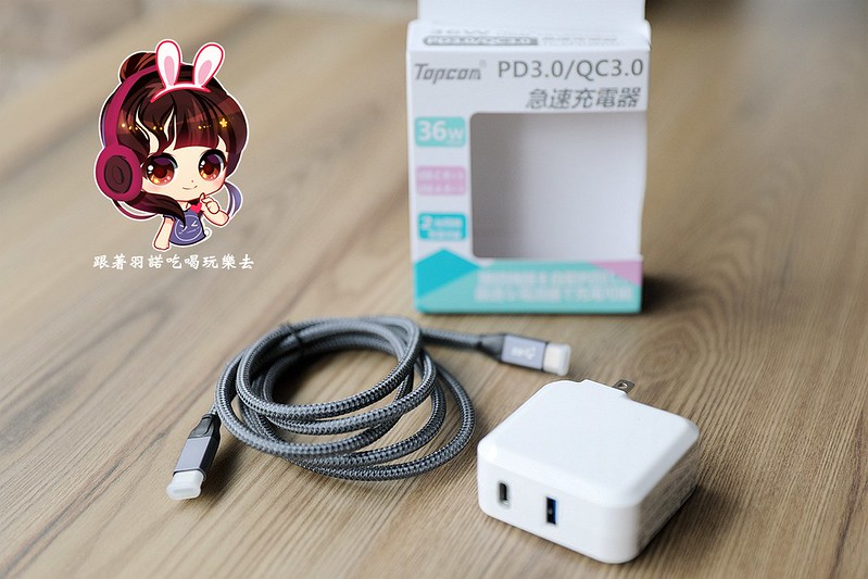 Topcom USB Type-C PDQC 快充充電器08