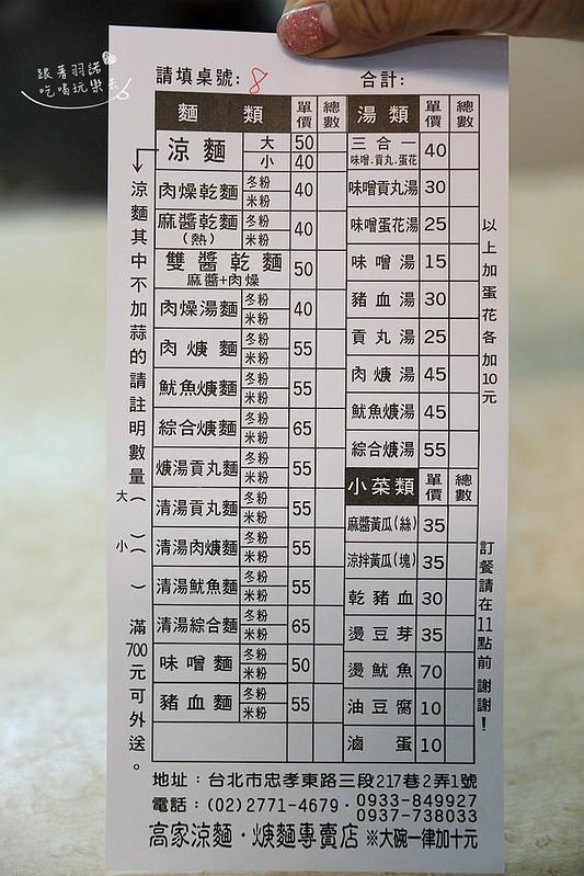 高家涼麵東區巷弄忠孝復興捷運必吃美食008