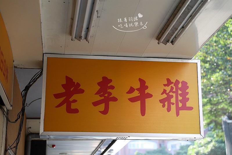 老李牛雜牛雜湯熱炒03