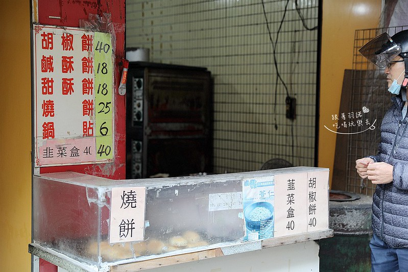 東林胡椒餅煎餃韭菜盒子04