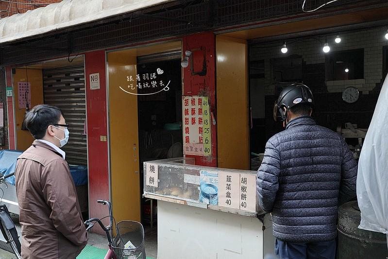 東林胡椒餅煎餃韭菜盒子02