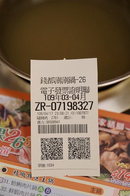 吃錢都火鍋只要99元03