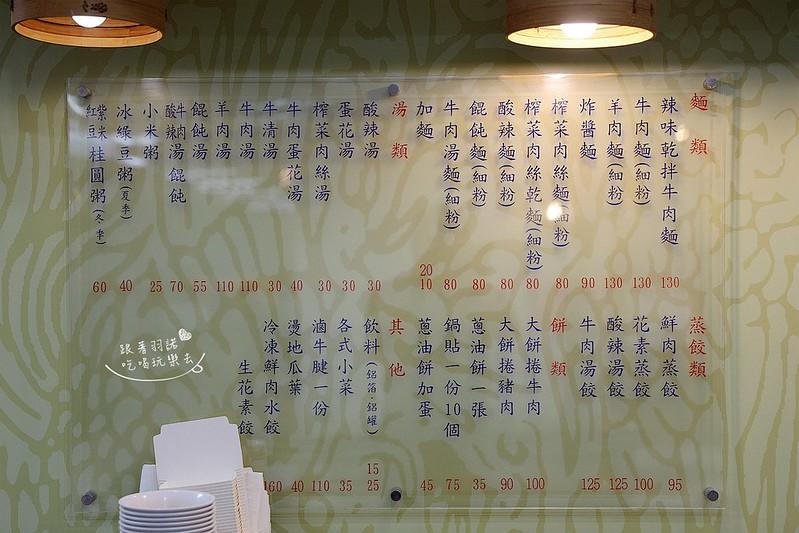 頂好紫琳蒸餃館頂好名店城22