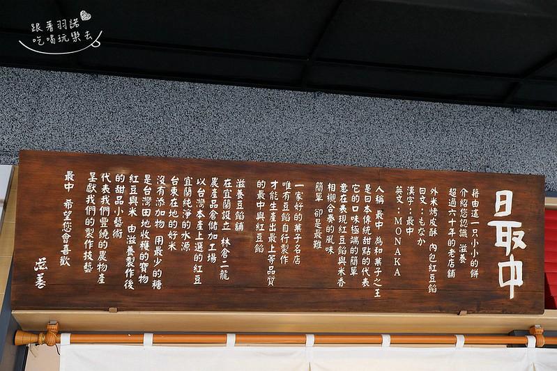 迪化街美食滋養製菓大稻埕必吃日式甜點83
